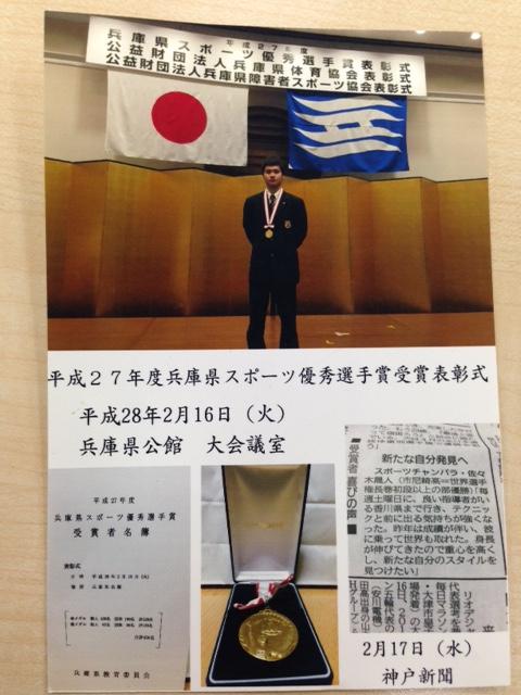 佐々木くん兵庫県表彰