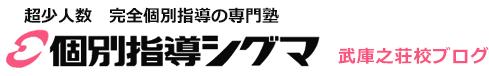 尼崎市武庫之荘エリア 実績抜群の完全個別指導専門塾 個別指導シグマ武庫之荘校へお任せ下さい!