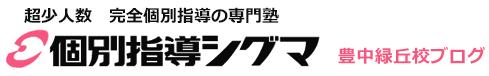 豊中市桜の町エリア 完全個別指導の専門塾 個別指導シグマ豊中緑丘校へお任せ下さい!