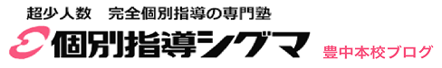 豊中市本町エリア 実績抜群の完全個別指導専門塾 個別指導シグマ豊中駅前校へお任せ下さい!